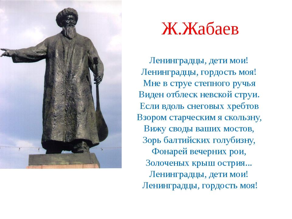 Ж.Жабаев Ленинградцы, дети мои! Ленинградцы, гордость моя! Мне в струе степ...