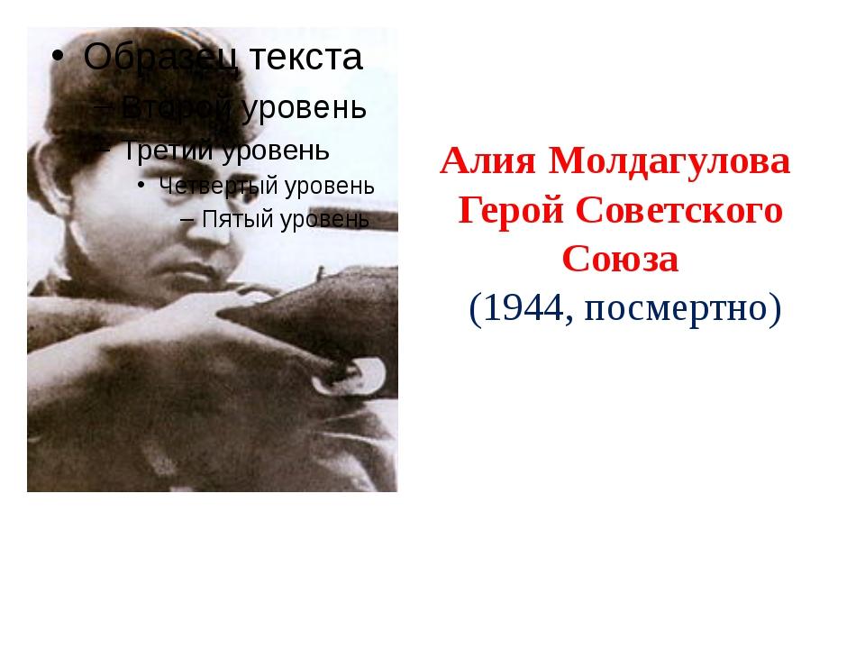 Алия Молдагулова Герой Советского Союза (1944, посмертно)