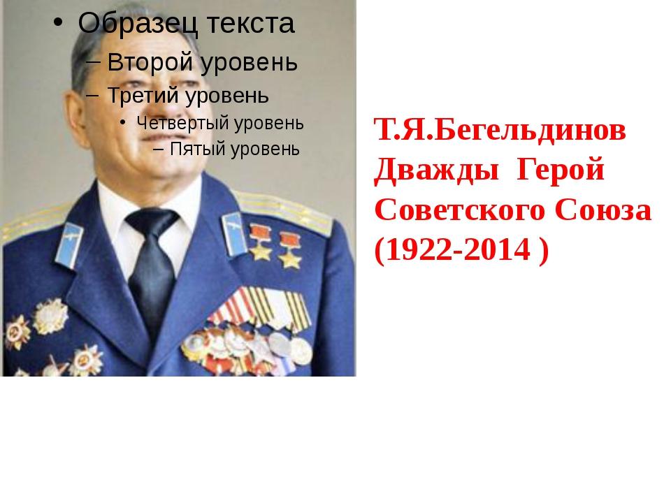 Т.Я.Бегельдинов Дважды Герой Советского Союза (1922-2014 )