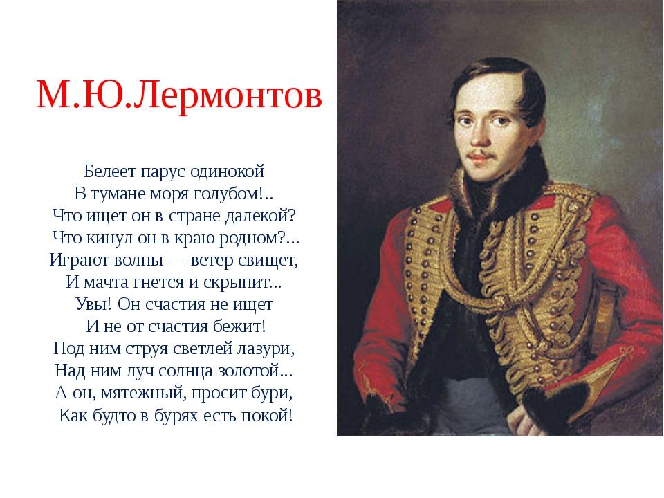М.Ю.Лермонтов Белеет парус одинокой В тумане моря голубом!.. Что ищет он в...