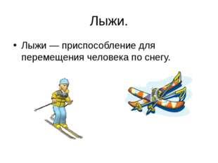 Лыжи. Лыжи — приспособление для перемещения человека по снегу.