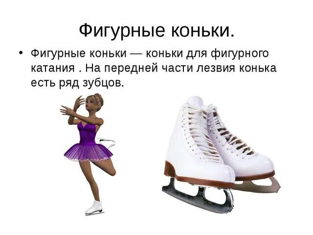 Фигурные коньки. Фигурные коньки — коньки для фигурного катания . На передней...
