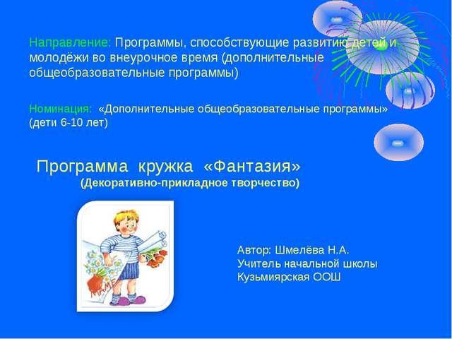 Направление: Программы, способствующие развитию детей и молодёжи во внеурочно...