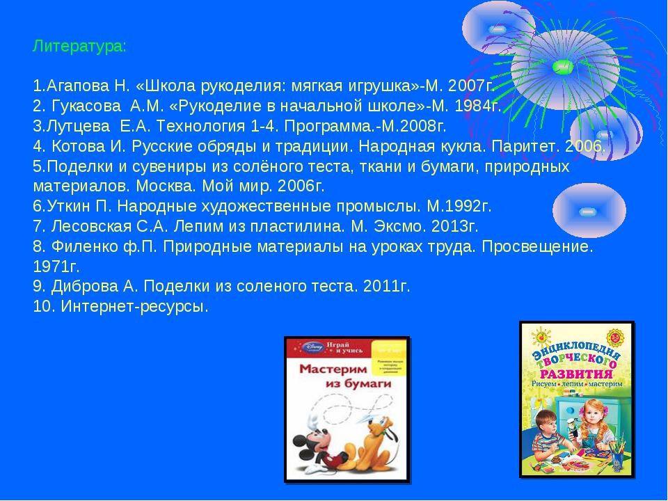Литература: Агапова Н. «Школа рукоделия: мягкая игрушка»-М. 2007г. Гукасова...