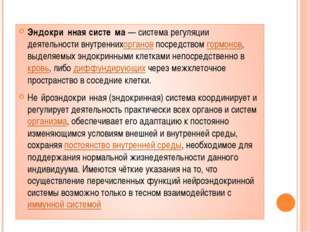 Эндокри́нная систе́ма— система регуляции деятельности внутреннихоргановпоср