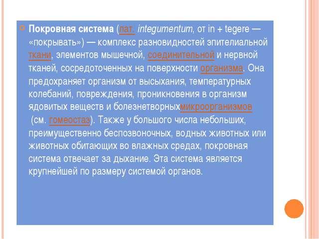 Покровная система(лат.integumentum, от in + tegere— «покрывать»)— комплек...
