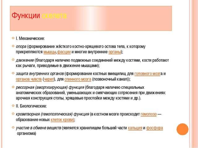 Функции скелета I. Механические: опора(формирование жёсткого костно-хрящевог...