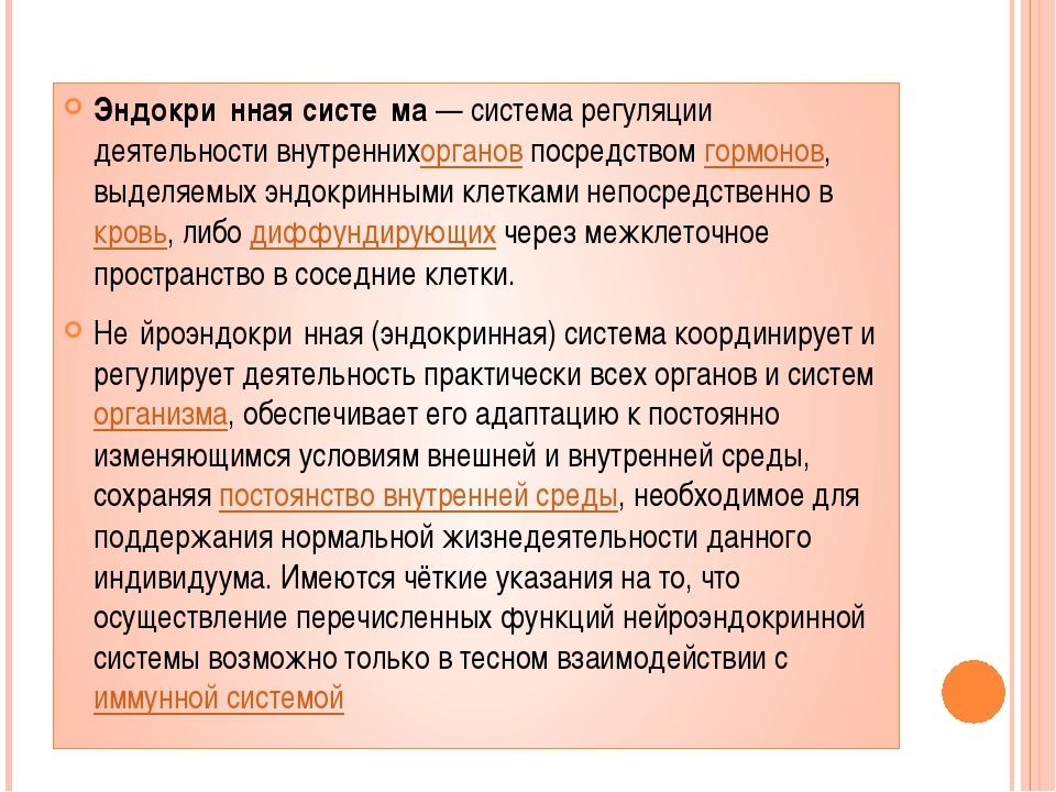 Эндокри́нная систе́ма— система регуляции деятельности внутреннихоргановпоср...