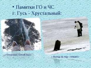 Памятки ГО и ЧС г. Гусь - Хрустальный: « Выход на лед – опасен» « Осторожно,