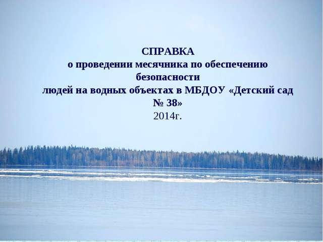 СПРАВКА о проведении месячника по обеспечению безопасности людей на водных об...