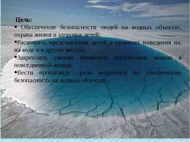 Цель:  Обеспечение безопасности людей на водных объектах, охрана жизни и зд...