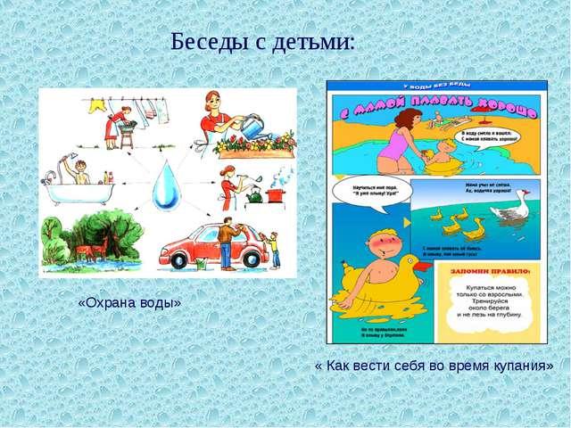 Беседы с детьми: « Как вести себя во время купания» «Охрана воды»