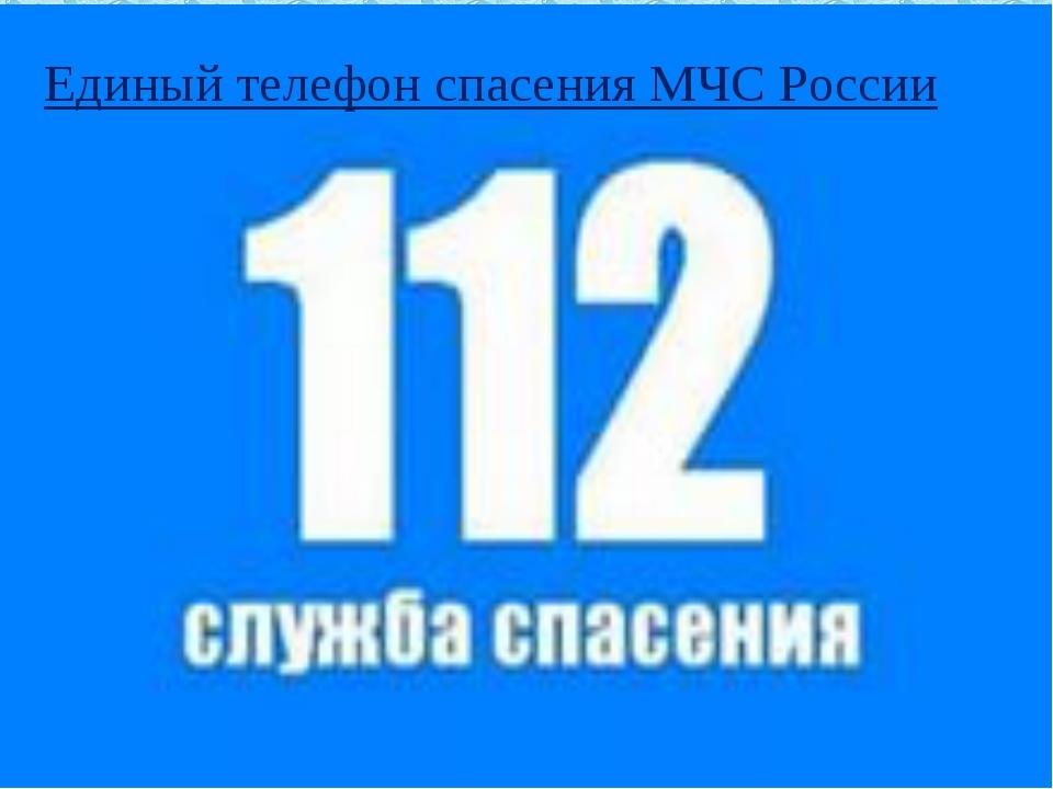 Единый телефон спасения МЧС России