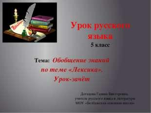 Урок русского языка 5 класс Тема: Обобщение знаний по теме «Лексика». Урок-за