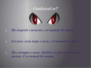 Поморгай глазами, сосчитай до пяти. Сильно зажмурь глаза, сосчитай до трёх. П