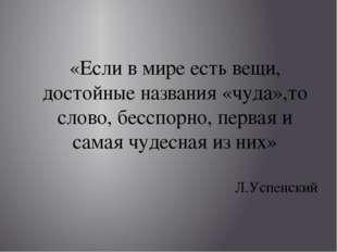 «Если в мире есть вещи, достойные названия «чуда»,то слово, бесспорно, первая