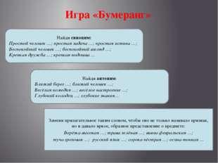 Игра «Бумеранг» Найди синоним: Простой человек …; простая задача …; простая и