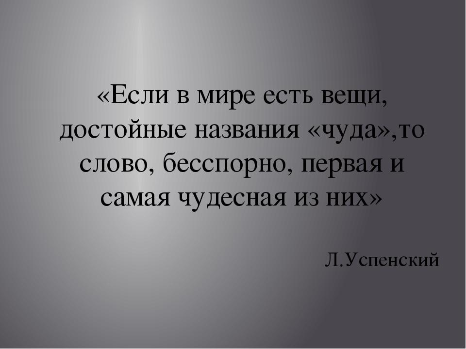 «Если в мире есть вещи, достойные названия «чуда»,то слово, бесспорно, первая...