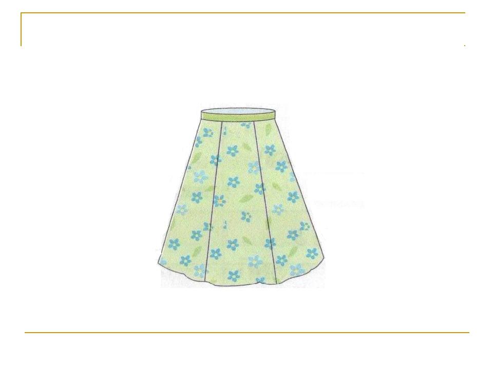 Клиньевая юбка