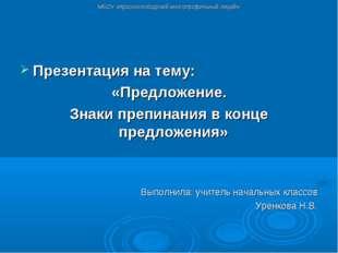МБОУ «Краснослободский многопрофильный лицей» Презентация на тему: «Предложен