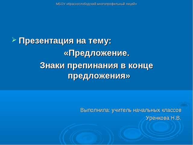 МБОУ «Краснослободский многопрофильный лицей» Презентация на тему: «Предложен...