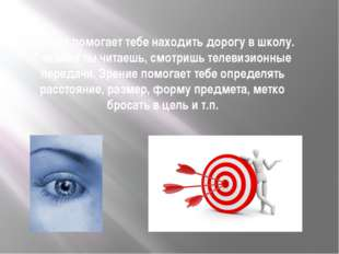 Зрение помогает тебе находить дорогу в школу. Глазами ты читаешь, смотришь те