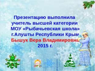 Презентацию выполнила учитель высшей категории МОУ «Рыбачьевская школа» г.Ал