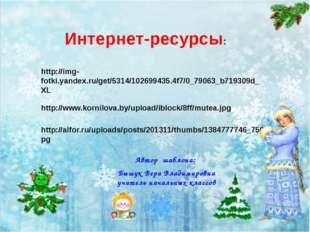 Салагаева Любовь Михайловна Учитель ГБСКОУ № 613 Г. Санкт-ПетербургСалагаева