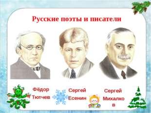 Р Фёдор Тютчев Сергей Михалков Сергей Есенин Русские поэты и писатели