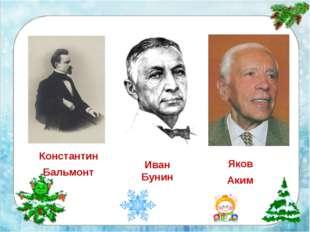 Константин Бальмонт Иван Бунин Яков Аким