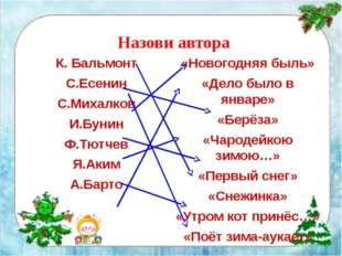 Назови автора К. Бальмонт С.Есенин С.Михалков И.Бунин Ф.Тютчев Я.Аким А.Барт