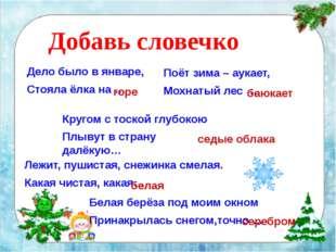 Добавь словечко Дело было в январе, Стояла ёлка на … горе Поёт зима – аукает