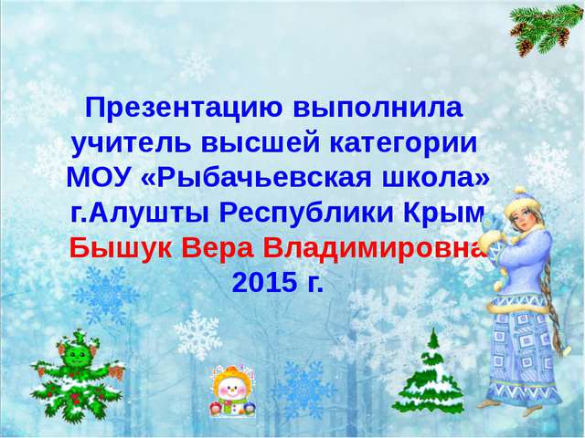 Презентацию выполнила учитель высшей категории МОУ «Рыбачьевская школа» г.Ал...
