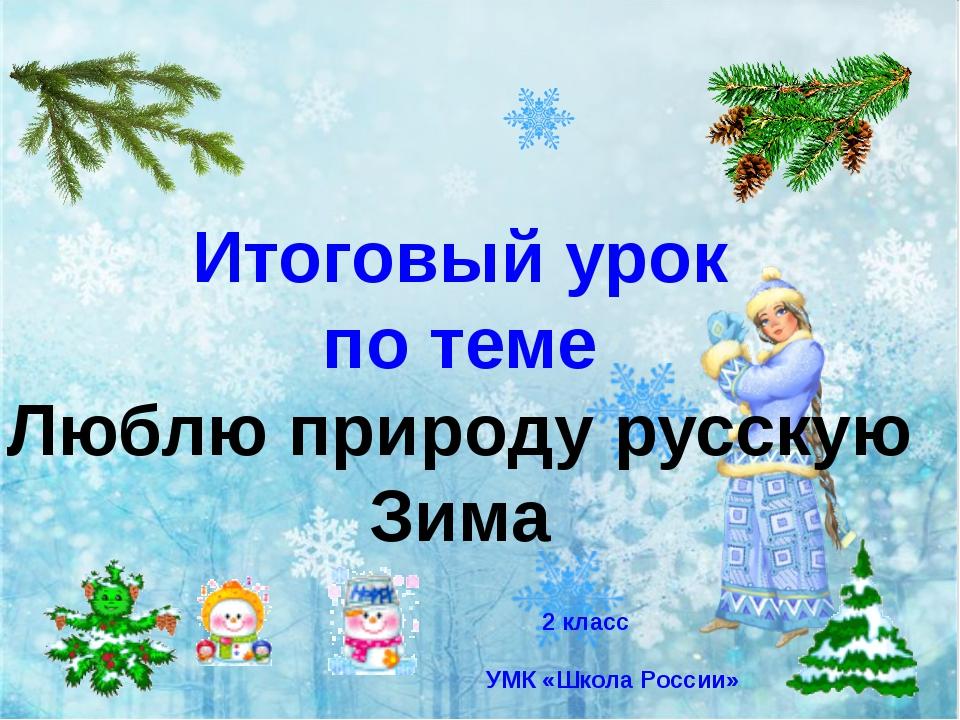 Итоговый урок по теме Люблю природу русскую Зима 2 класс УМК «Школа России»
