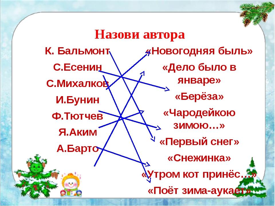 Назови автора К. Бальмонт С.Есенин С.Михалков И.Бунин Ф.Тютчев Я.Аким А.Барт...