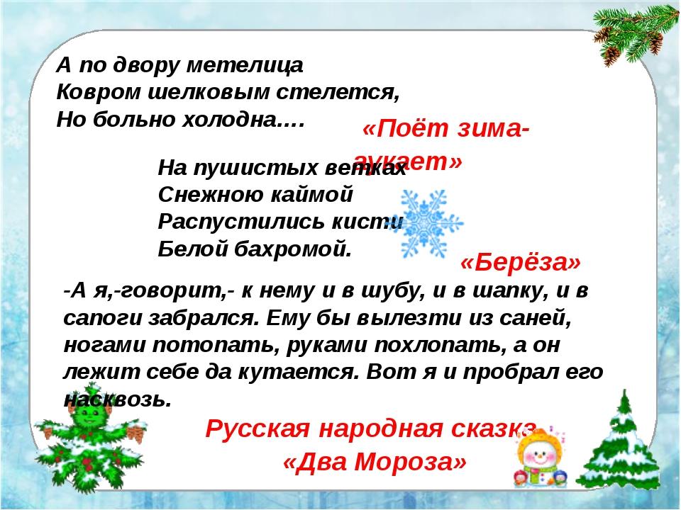 А по двору метелица Ковром шелковым стелется, Но больно холодна…. «Поёт зима...