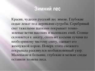 Зимний лес Красив, чудесен русский лес зимою. Глубокие седые лежат под деревь