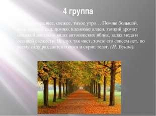 4 группа … Помню раннее, свежее, тихое утро… Помню большой, весь золотой сад,