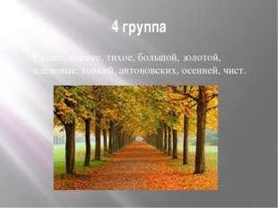 4 группа Раннее, свежее, тихое, большой, золотой, кленовые, тонкий, антоновск