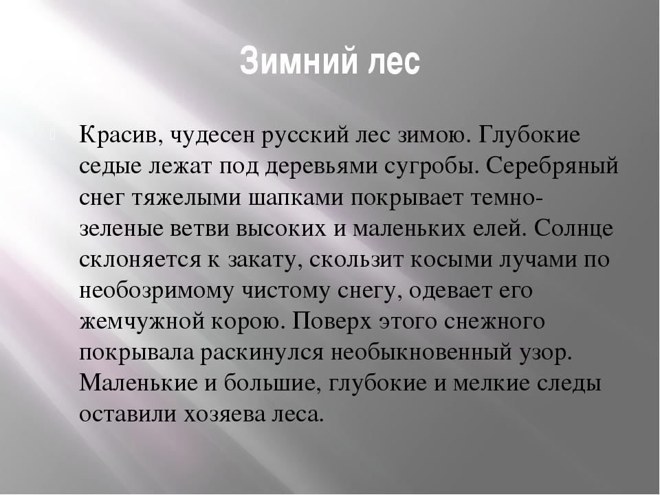 Зимний лес Красив, чудесен русский лес зимою. Глубокие седые лежат под деревь...