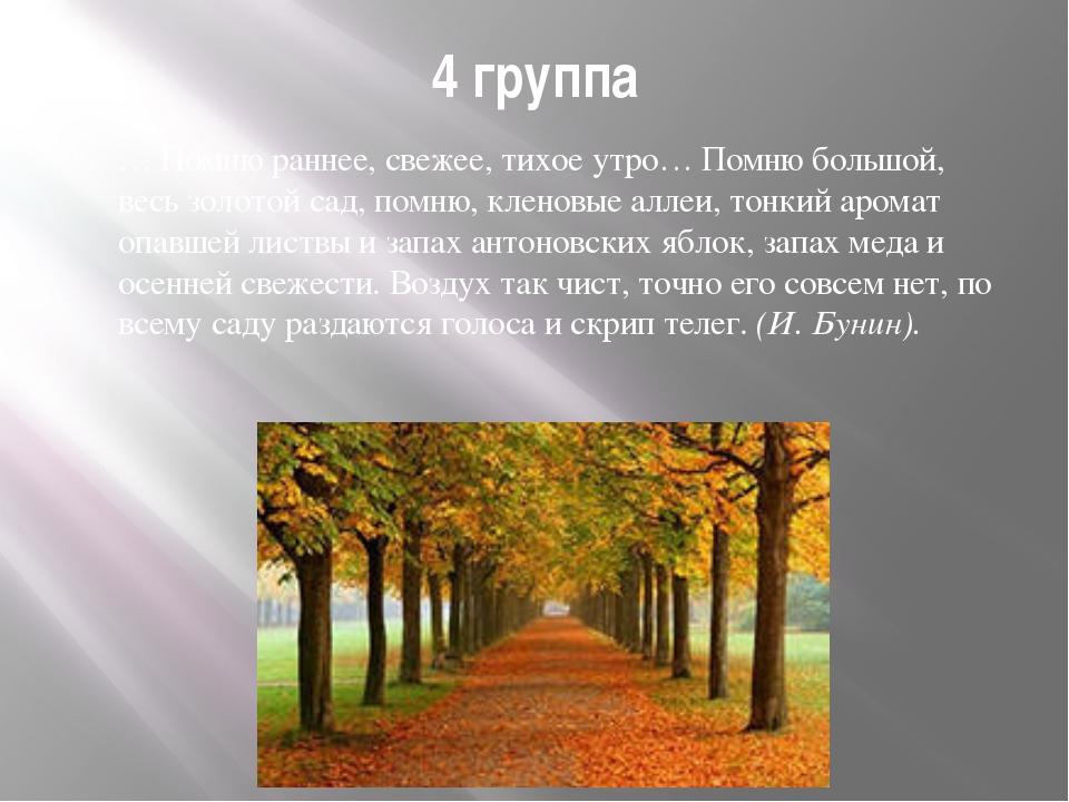 4 группа … Помню раннее, свежее, тихое утро… Помню большой, весь золотой сад,...