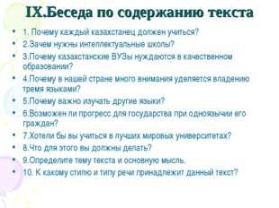 IX.Беседа по содержанию текста 1. Почему каждый казахстанец должен учиться? 2