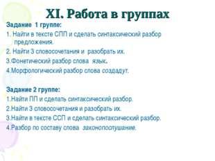 XI. Работа в группах Задание 1 группе: 1. Найти в тексте СПП и сделать синтак