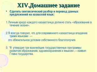 XIV.Домашнее задание Сделать синтаксический разбор и перевод данных предложен