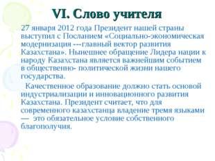 VI. Слово учителя 27 января 2012 года Президент нашей страны выступил с Посла