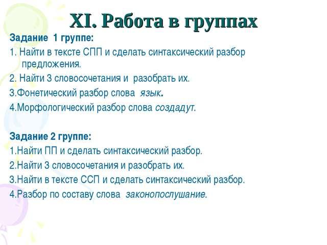 XI. Работа в группах Задание 1 группе: 1. Найти в тексте СПП и сделать синтак...