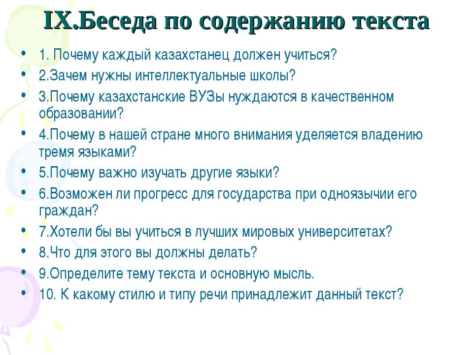 IX.Беседа по содержанию текста 1. Почему каждый казахстанец должен учиться? 2...