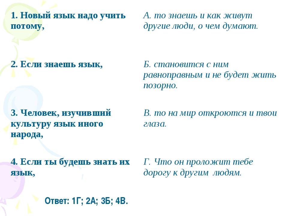 Ответ: 1Г; 2А; 3Б; 4В. 1. Новый язык надо учить потому,А. то знаешь и как жи...