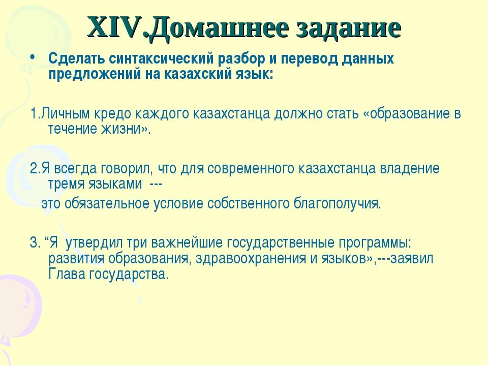 XIV.Домашнее задание Сделать синтаксический разбор и перевод данных предложен...