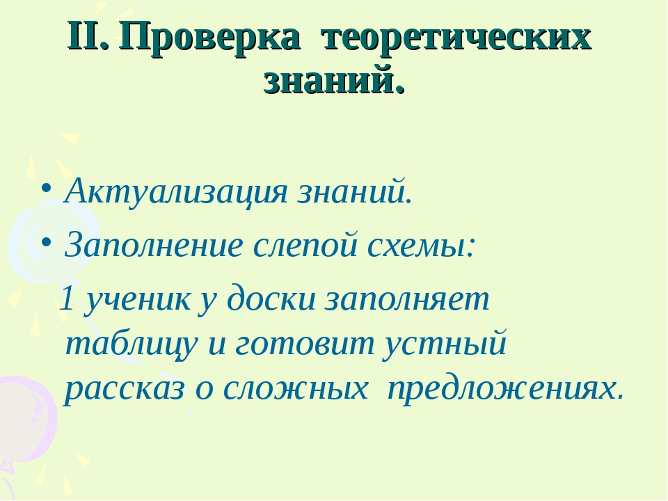 II. Проверка теоретических знаний. Актуализация знаний. Заполнение слепой схе...